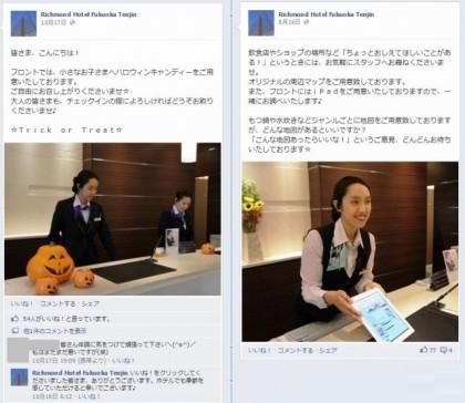 Facebook 活用 事例 プロモーション Richmond Hotel Fukuoka Tenjin/アールエヌティーホテルズ株式会社