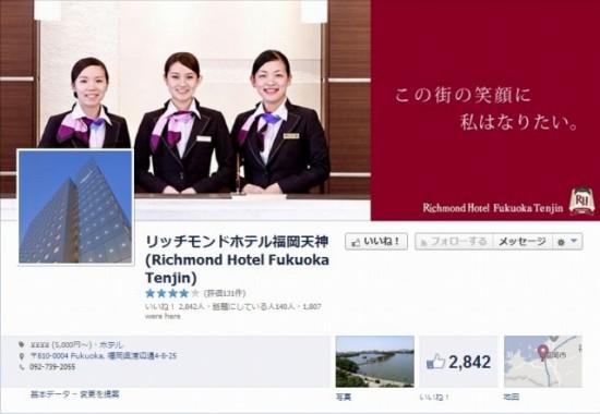 Facebook 活用 事例 プロモーション Richmond Hotel Fukuoka Tenjin/アールエヌティーホテルズ株式会社 カバー