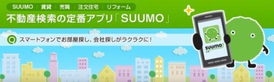 リクルートの賃貸、不動産、住宅情報アプリ「SUUMO」