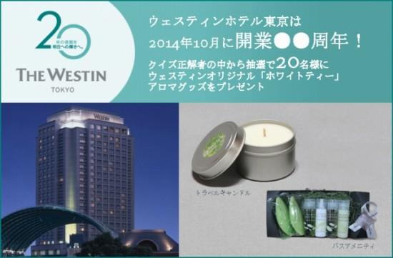 ウェスティンホテル東京 今年10月に開業20周年!クイズキャンペー