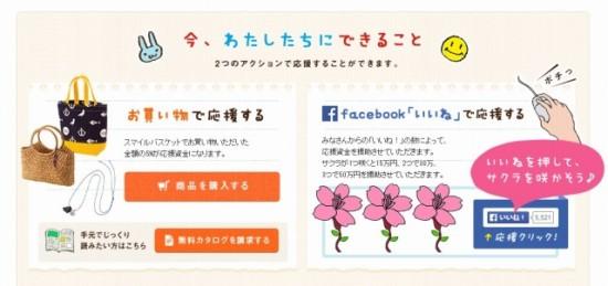 ベネッセ「宮城県東松島市のびる幼稚園を応援キャンペーン」
