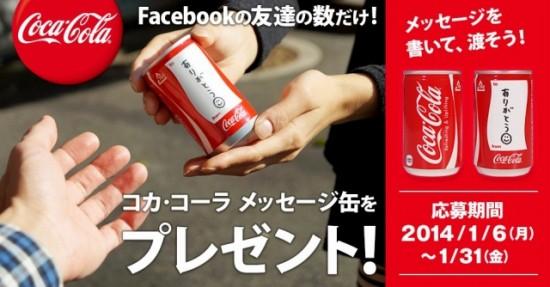 コカ・コーラ メッセージを書き入れられる「コカ・コーラ 160ml メッセージ缶」をFacebookの友達の数だけプレゼント