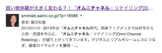 Google検索結果での著者情報表示