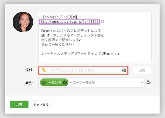 Google+投稿画面
