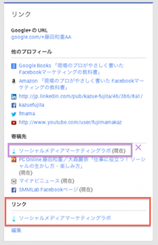 Google+プロフィール画面