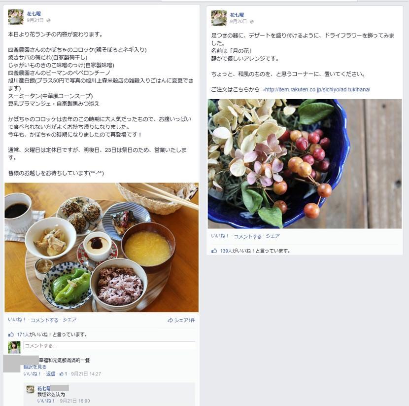 Facebook 活用 事例 プロモーション 花七曜(はなしちよう)