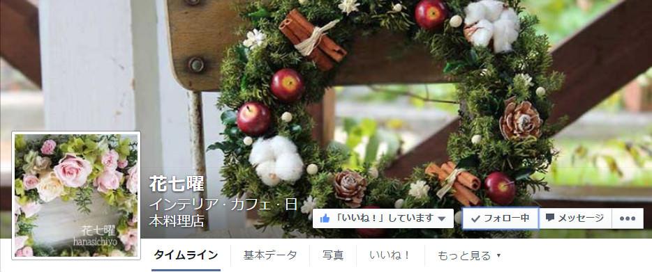 Facebook 活用 事例 プロモーション 花七曜(はなしちよう) カバー