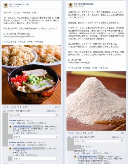 Facebook 活用 事例 プロモーション いえじま小麦家のおはなし