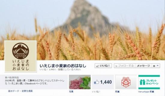 Facebook 活用 事例 プロモーション いえじま小麦家のおはなし カバー