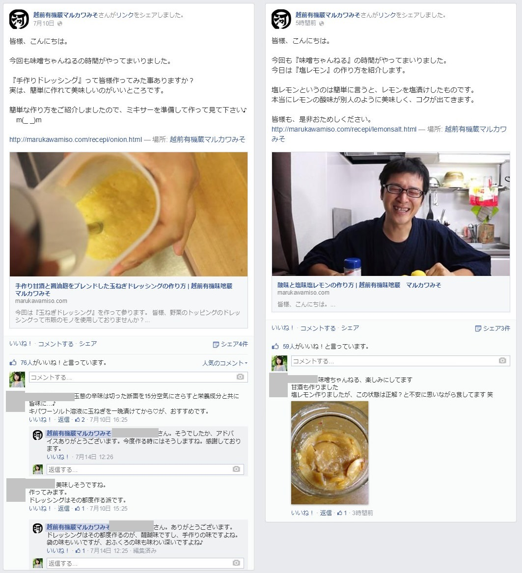 Facebook 活用 事例 プロモーション 越前有機蔵マルカワみそ