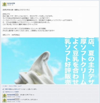 Facebook 活用 事例 プロモーション 株式会社宮春