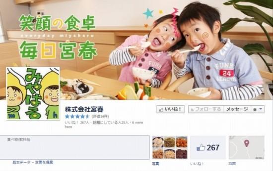 Facebook 活用 事例 プロモーション 株式会社宮春 カバー