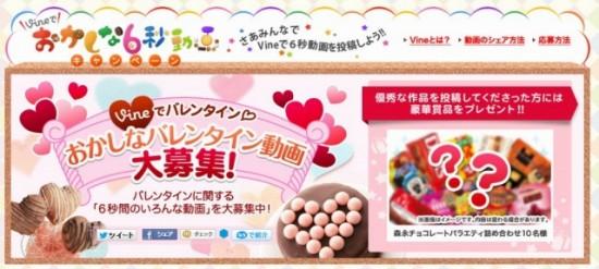森永製菓「Vineでバレンタイン おかしな6秒動画キャンペーン」