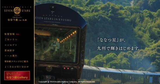 JR九州「ななつ星」は、最強のオウンドメディア!?【「オウンドメディア」の話をしよう(1)】