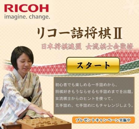 リコー Facebookアプリ「リコー詰将棋II」