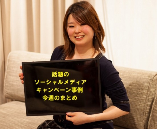 [2014年1月第4回]話題のソーシャルメディアキャンペーン事例 今週のまとめ!《東京都知事選、フェリシモ、花王など10選》