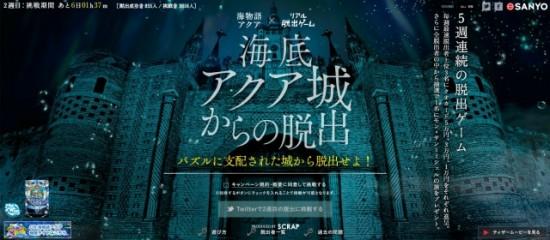 サンヨー「海物語アクア×リアル脱出ゲーム 海底アクア城からの脱出」キャンペーン