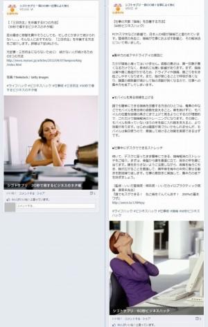 Facebook 活用 事例 プロモーション シゴトサプリ 一回〇〇秒!仕事によく効く
