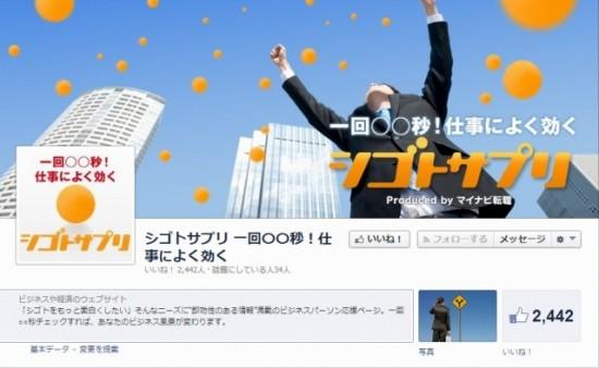 Facebook 活用 事例 プロモーション シゴトサプリ 一回〇〇秒!仕事によく効く カバー
