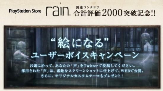 """ソニー・コンピュータエンターテインメント『rain』「""""絵になる""""ユーザーボイスキャンペーン」"""