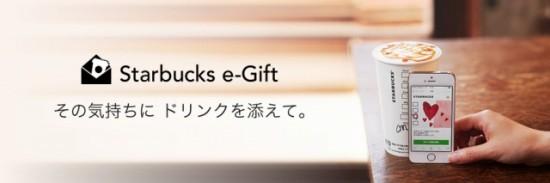 スターバックスコーヒージャパン SNSの友達へのギフトサービス「Starbucks e-Gift」