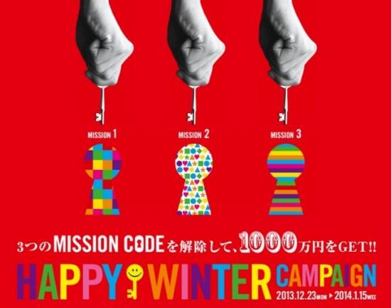 ファーウェイ・ジャパン「HAPPY WINTER CAMPAIGN」