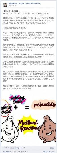 Facebook 活用 事例 プロモーション 湧永製薬社長 湧永寛仁(KANJI WAKUNAGA)/湧永製薬株式会社