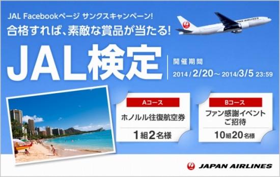 日本航空「JAL Facebookページ サンクスキャンペーン」