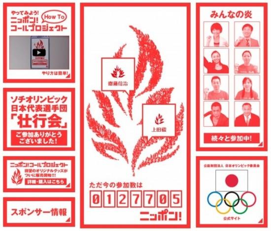 ソチ五輪関連アプリ JOC「ニッポン!コール」