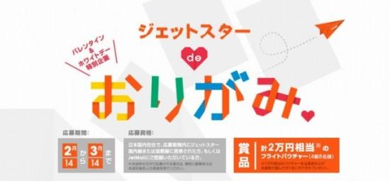ジェットスター・ジャパン「ジェットスターdeおりがみキャンペーン」