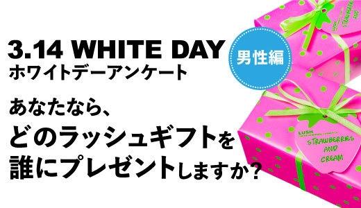 ラッシュジャパン ホワイトデーアンケートキャンペーン