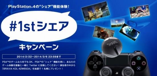 """ソニー PS4™の""""シェア""""機能体験「#1stシェア」キャンペーン"""