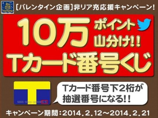 TSUTAYA「非リア充応援キャンペーン」