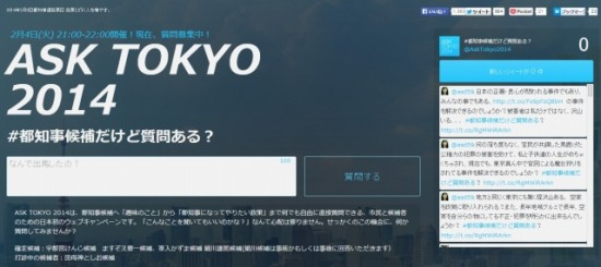 "NPO法人""YouthCreate""「ASK TOKYO2014 」"