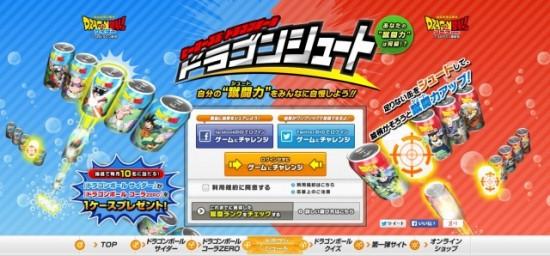 ダイドー 発売中のヒーローズ缶と連動したシューティングゲーム「ドラゴンボールシュート」