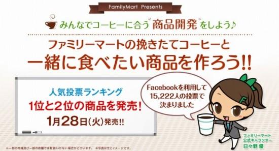 ファミリーマート「みんなでコーヒーに合う商品開発をしよう」