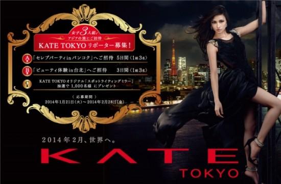 カネボウ KATEのFacebookページで女子3人組で参加する「KATE TOKYO」リポーターを募集