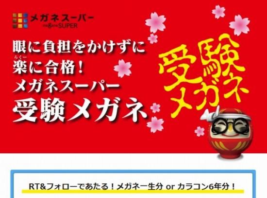「受験メガネ」を発売中のメガネスーパー Twitterキャンペーン