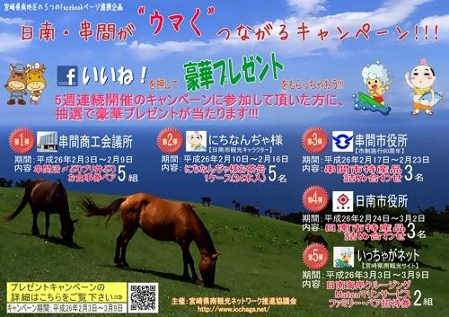 """宮崎県日南市・串間市によるFacebookを活用した合同企画『日南・串間が""""ウマく""""つながるキャンペーン』"""