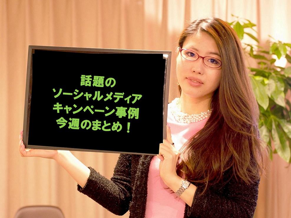 [2014年3月第2回]話題のソーシャルメディアキャンペーン事例 今週のまとめ!《ミスタードーナツ、講談社、日本マイクロソフト×エイチ・アイ・エスなど9選+α》