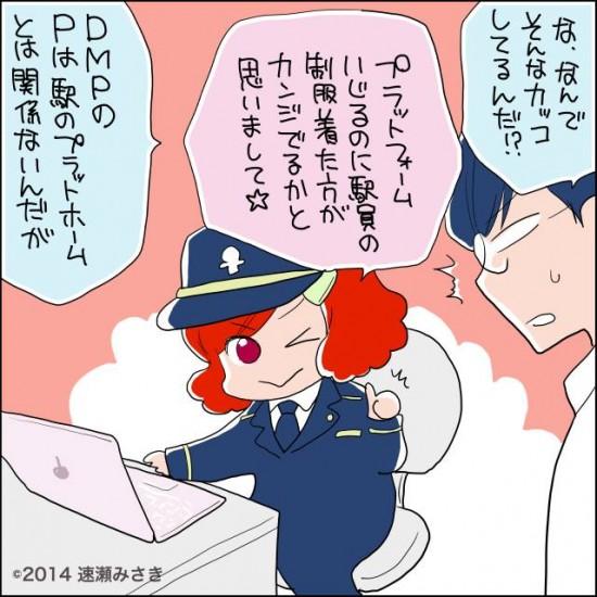 「DMP」とは?~今知っておきたい!要注目のマーケティング・キーワード~