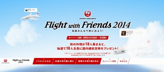 JAL「Flight with Friends 2014 ~友達みんなで旅に出よう!~」