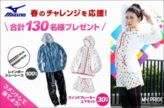 MIZUNO 春にチャレンジしたいスポーツを宣言しよう!春・夏新作モデルを体感できる「STREET SNAP SHOT PROJECT」