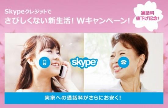 Skypeクレジット「Skypeクレジットでさびしくない新生活!Wキャンペーン」