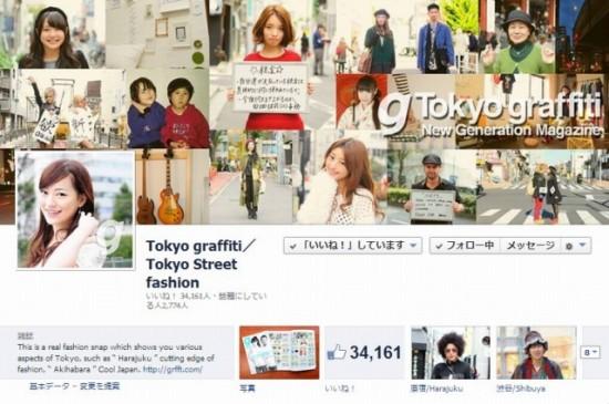 Facebook 活用 事例 プロモーション Tokyo graffiti/Tokyo Street fashion/株式会社グラフィティ カバー