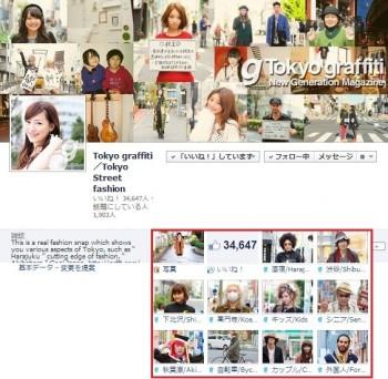 Facebook 活用 事例 プロモーション Tokyo graffiti/Tokyo Street fashion/株式会社グラフィティ