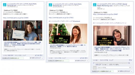 SMMLab Facebookページの投稿のアクション数比較