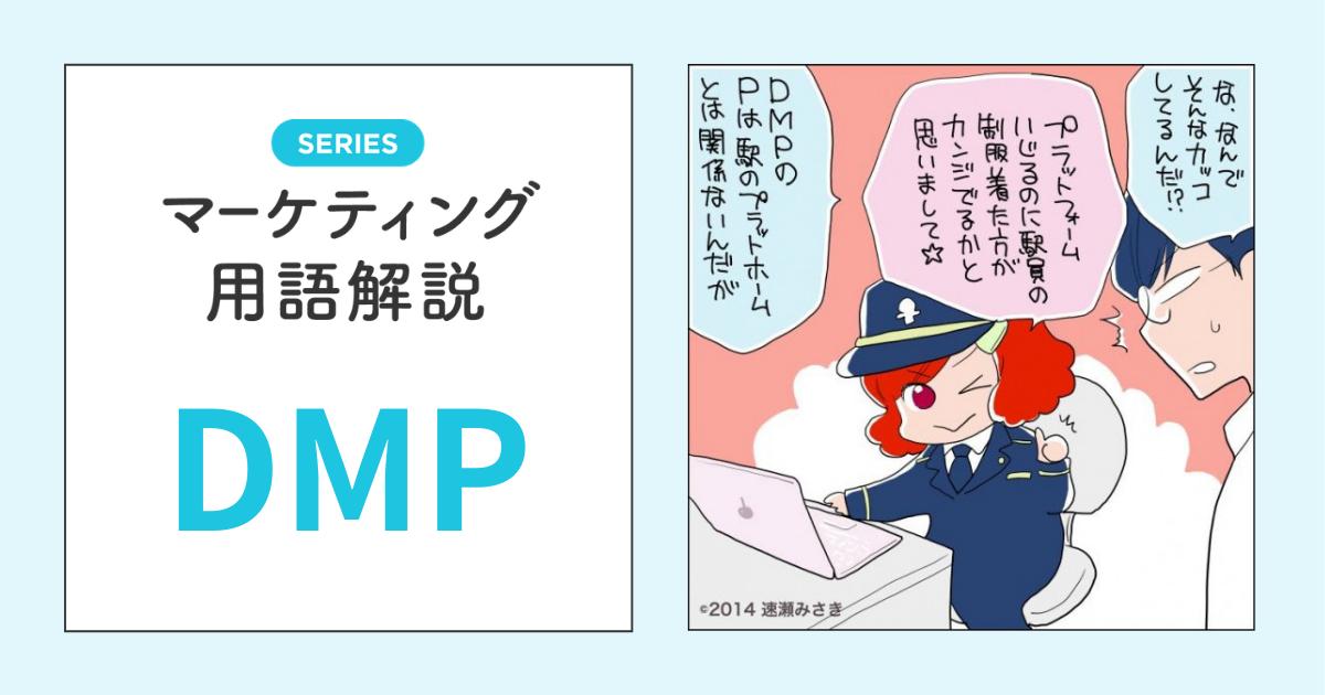 DMPとは