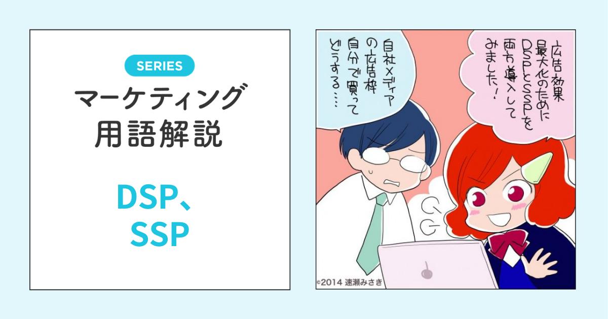 DSP,SSPとは