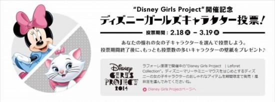 ウォルト・ディズニー・ジャパン『Disney Girls Project』開催記念!「ディズニーガールズキャラクター投票」